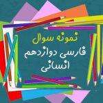 نمونه سوال فارسی دوازدهم انسانی