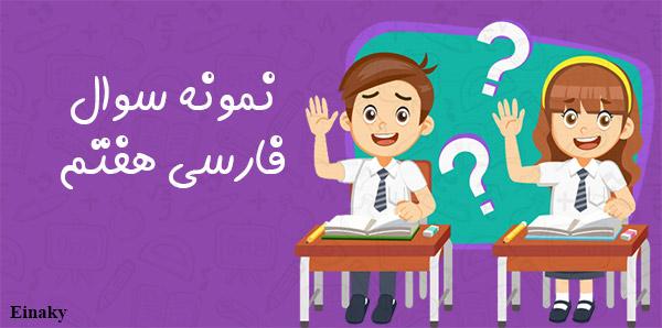 نمونه سوال فارسی هفتم با جواب