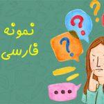 نمونه سوالات امتحانی فارسی پنجم