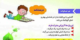 کلمات هم خانواده فارسی ششم