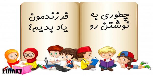 چطور به کودکانمان نوشتن یاد بدیم؟