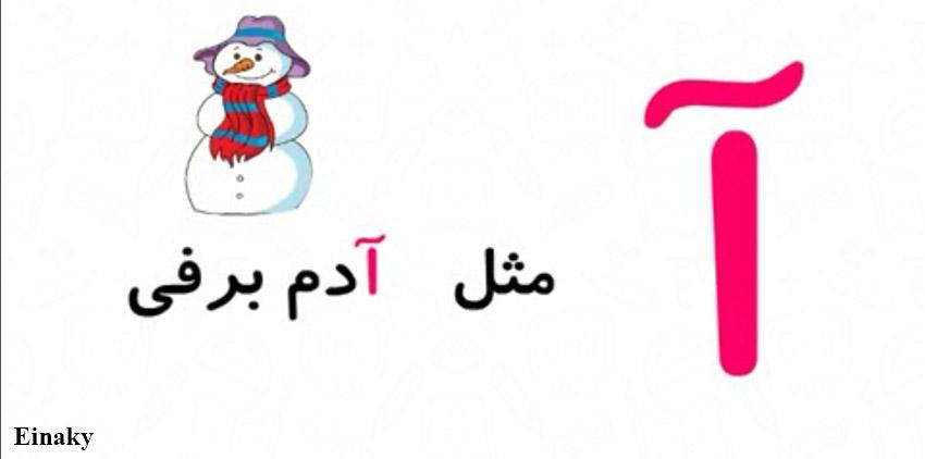 آموزش نوشتن الفبای فارسی به کودکان