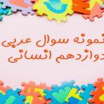 نمونه سوال عربی دوازدهم انسانی