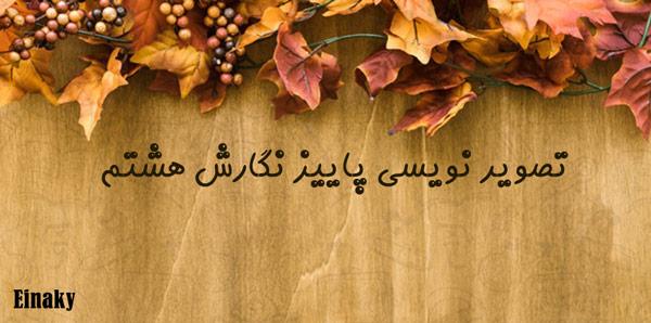 تصویر نویسی پاییز نگارش هشتم