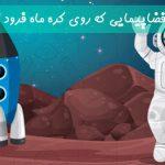 انشای فضاپیمایی که روی کره ماه فرود آمده
