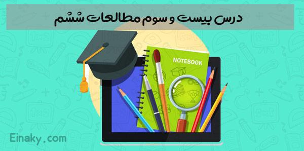 آموزش درس 23 مطالعات ششم