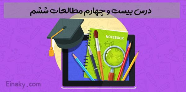 آموزش درس 24 مطالعات ششم