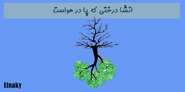 انشا درختی که پا در هواست-عینکی