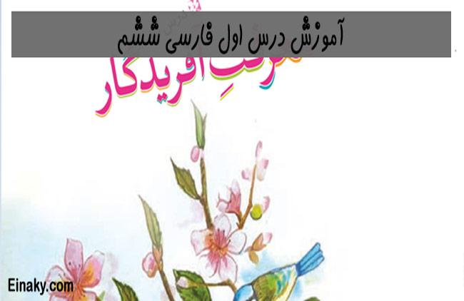 آموزش درس اول فارسی