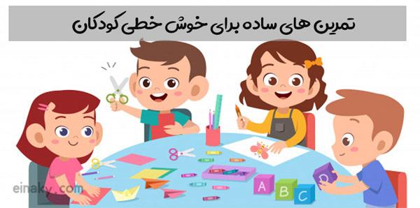 تمرین های ساده برای خوش خطی کودکان