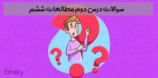 سوالات درس 2 مطالعات ششم