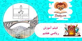 دانلود فیلم آموزش ریاضی هفتم فصل 8