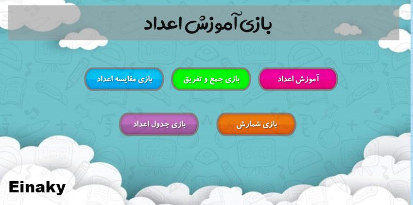 آموزش اعداد فارسی