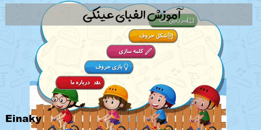 نرم افزار اموزش الفبای فارسی