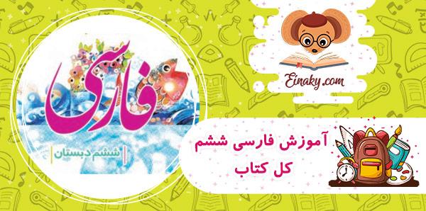 فیلم آموزش فارسی ششم